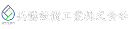 共働設備工業株式会社|高い技術を誇るプロたちが設立した新会社です。
