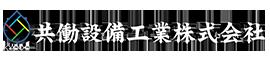 共働設備工業株式会社 高い技術を誇るプロたちが設立した新会社です。
